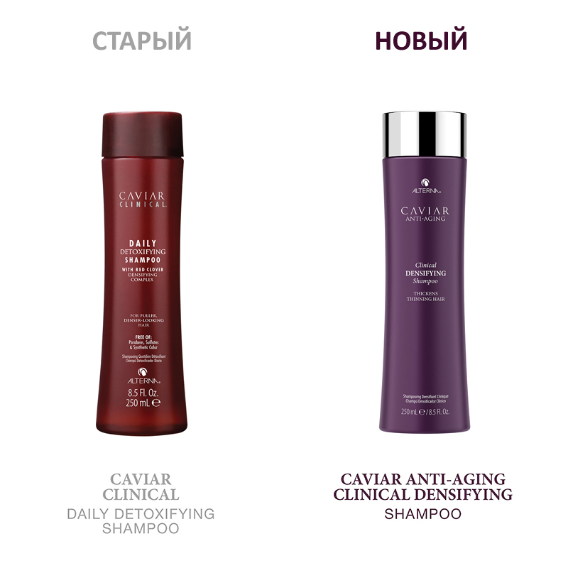 Замена Alterna Caviar Clinical Daily Detoxifying Shampoo