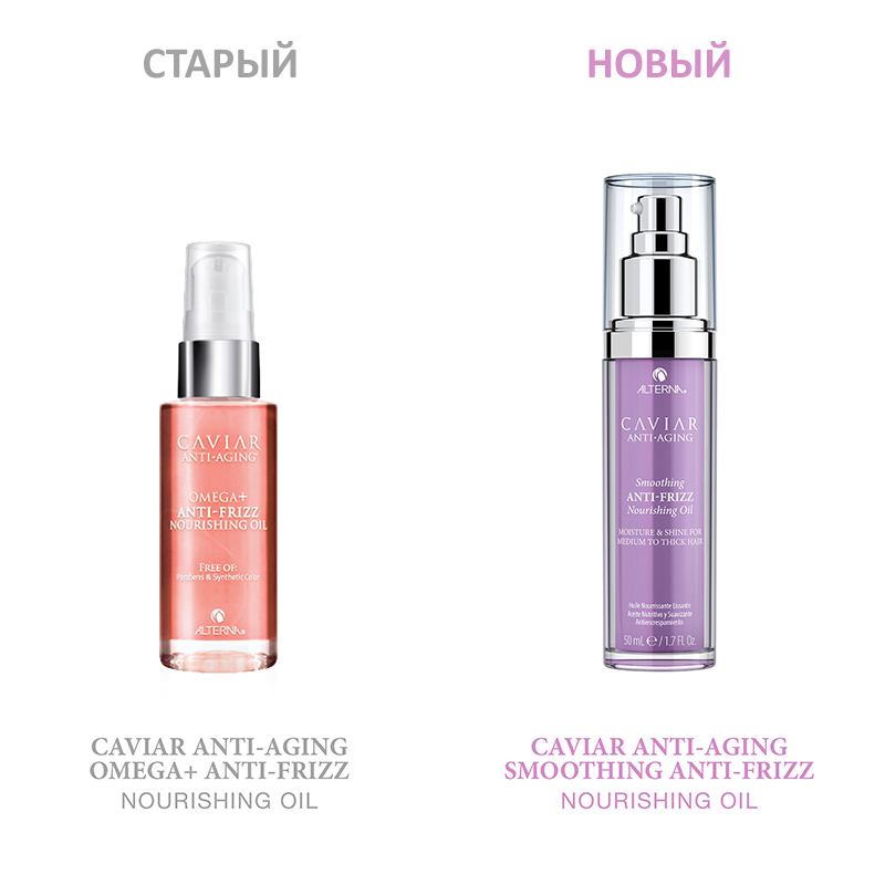 Замена Alterna Caviar Anti-Aging Omega+ Anti-Frizz Nourishing Oil