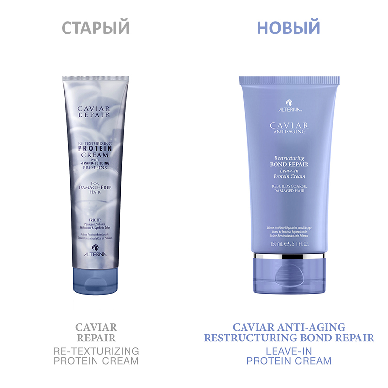 Замена Alterna Caviar RepairX Re-Texturizing Protein Cream